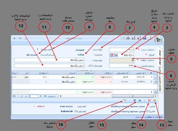 a3 - سند حسابداری
