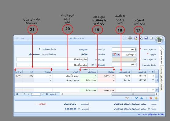 a4 - سند حسابداری