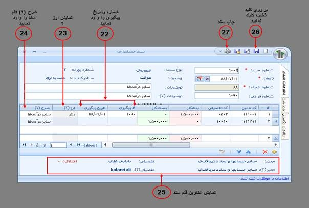 a5 - سند حسابداری