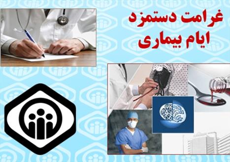 IMG13580791 - سوالات غرامت دستمزد ایام بیماری