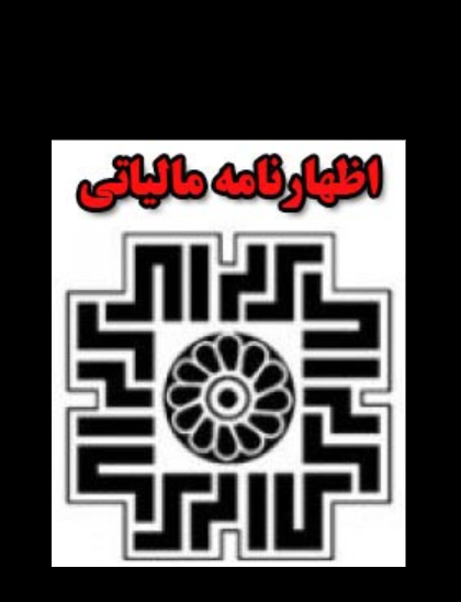 1 14 - اظهارنامه مالیات بر ارزش افروده