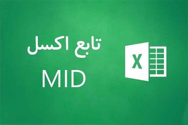 MID - تابع MID