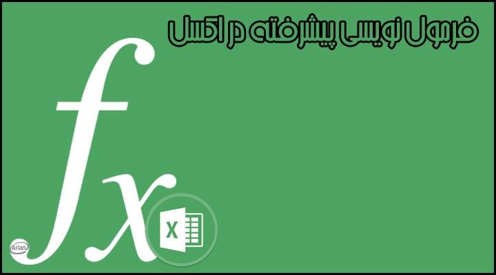 AAEAAQAAAAAAAAdCAAAAJDljZjQ5MzNiLTJmOWUtNDcxNC05NzFjLWQ3ODZmMDY2ZDAyNA - آموزش نحوه فرمول نویسی در اکسل