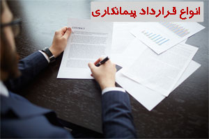 contract types - انواع قرارداد های پیمانکاری-بخش (6)