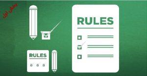 da rules Resized 300x155 - da_rules-Resized