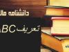 2017 10 11 21 26 52 7 848x480 3 3 100x75 - بهای تمام شده کالا (مال التجاره ) در شرکتهای بازرگانی