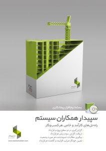 Sepidar Product Bundles campaign 03 1 212x300 - Sepidar-Product-Bundles-campaign-03-1
