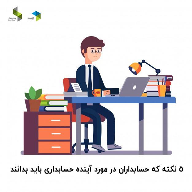 businessman entrepreneur working at office desk 3446 678 - ۵ نکته که حسابداران در مورد آینده حسابداری باید بدانند