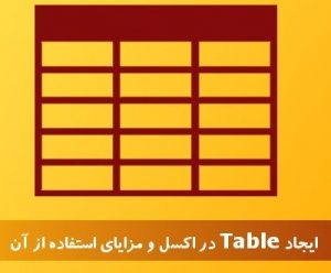 table 300x248 - table