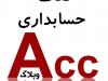 acc 1 100x75 - تامین مالی خارج از ترازنامه چیست ؟