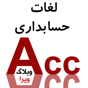 acc 1 300x300 - acc-1