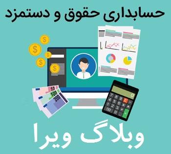 accounting payroll ss - تعاریف حقوق و دستمزد