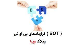 bot 1 300x187 - bot_1