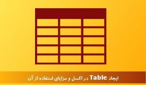 table 300x176 - table