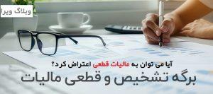 تشخیص و قطعی مالیات 300x133 - برگه-تشخیص-و-قطعی-مالیات