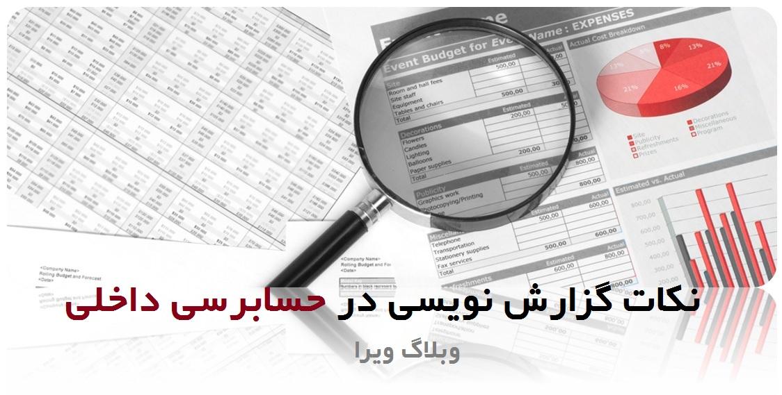 666666666666se - مفهوم حسابرسی و وظایف یک حسابرس