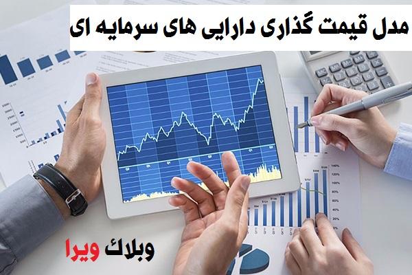 988 - مدل قیمت گذاری دارایی های سرمایه ای