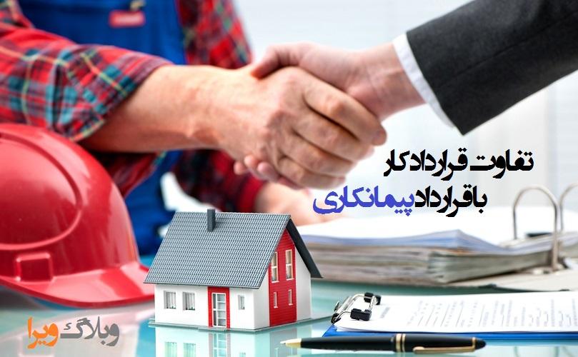 Construction Contracts Act 2013 a - ??تفاوت مدیریت مالی و حسابداری