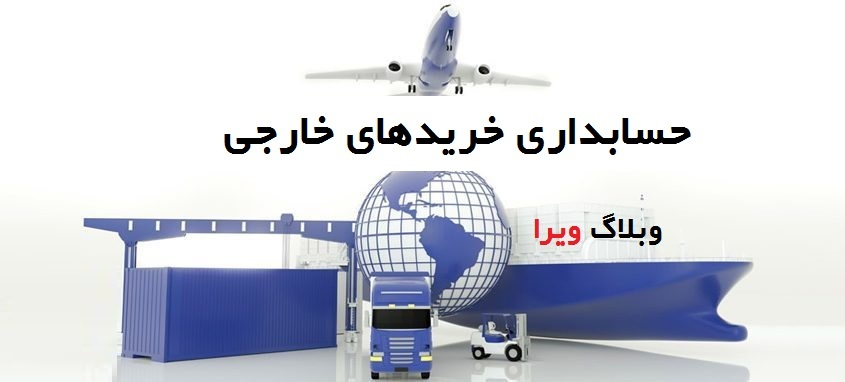Foreign orders ariansystem 845x382 - حسابداری خریدهای خارجی