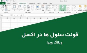 Sheet Right to Left in Microsoft Office Excell 2013 Cover 300x185 - Sheet-Right-to-Left-in-Microsoft-Office-Excell-2013-Cover