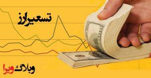 dollar bina 300x155 - dollar_bina