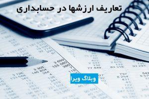 غیرجاری 1 300x200 - بدهیهای-غیرجاری