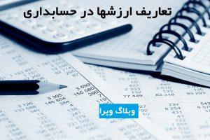 غیرجاری 300x200 - بدهیهای-غیرجاری