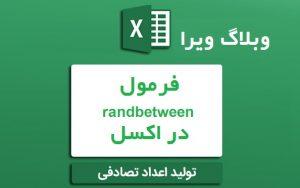 RAND در اکسل تولید اعداد تصادفی 850x478 300x188 - تابع-RAND-در-اکسل-تولید-اعداد-تصادفی-850x478