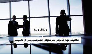 مهم قانونی شرکت های خصوصی پس از تاسیس 300x175 - تکالیف_مهم_قانونی_شرکت_های_خصوصی_پس_از_تاسیس