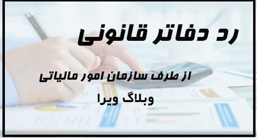 7 3 - مفهوم حسابرسی و وظایف یک حسابرس