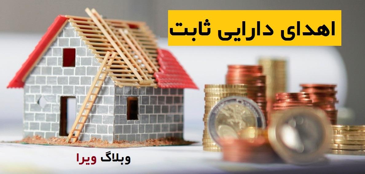 Depositphotos 5665711 m - اهدای دارایی ثابت