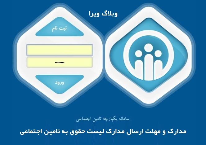 Untitled new 1 - مدارک و مهلت ارسال مدارک لیست حقوق به تامین اجتماعی