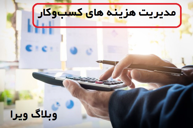 business finance man calculating budget numbers invoices and financial adviser working 1423 120 - هزینه های کسبوکار را چگونه مدیریت کنیم؟
