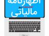 ezharnameh.malyati.ashkhas95 512x512 100x75 - ۱۶ دلیل تاثیر گذار در رد شدن دفاتر قانونی