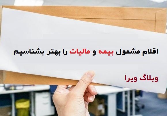 how to calculate the salary new - اقلام مشمول بیمه و مالیات را بهتر بشناسیم