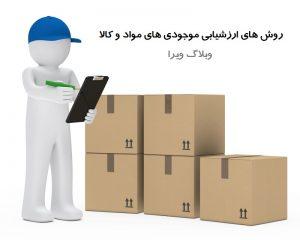 FIFO Vs LIFO Inventory Valuation Method 300x240 - FIFO-Vs-LIFO-Inventory-Valuation-Method