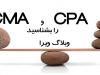 cma vs cpa 100x75 - روش های ارزشیابی موجودی های مواد و کالا