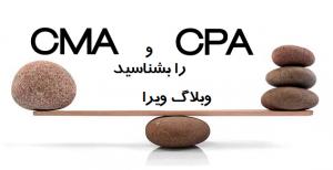 cma vs cpa 300x154 - cma-vs-cpa