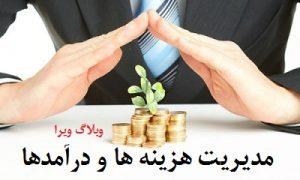 هزینه ها و درآمدها