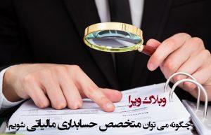 متخصص حسابداری مالیاتی