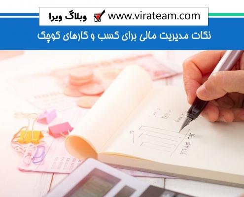 مدیریت مالی برای کسب و کارهای کوچک