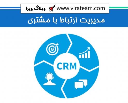 سی ار ام CRM