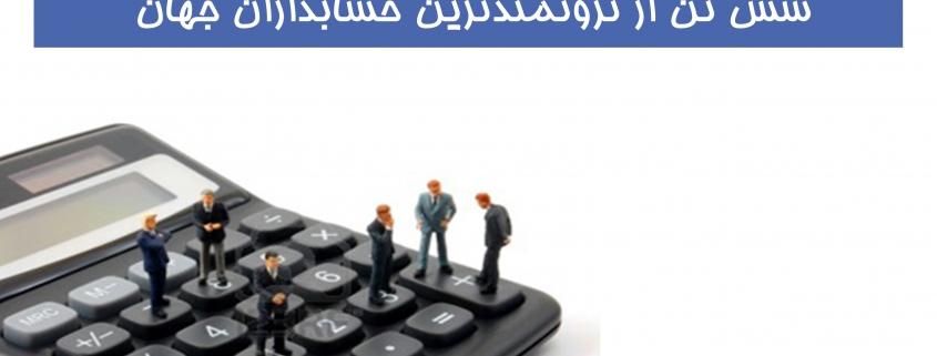 شش تن از ثروتمندترین حسابداران جهان