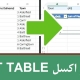 PIVOT TABLE در اکسل