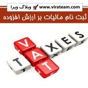 ثبت نام مالیات بر ارزش افزوده