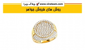 جواهر 300x176 - فروش جواهر