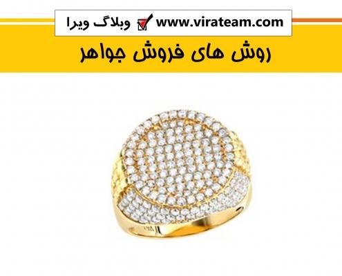 فروش جواهر