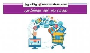 300x176 - انتخاب نرم افزار فروشگاهی