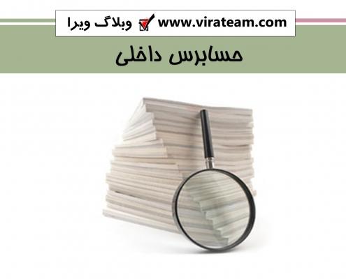 حسابرس داخلی