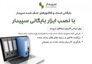 ابزار جدید نرم افزار سپیدار 300x210 - با ابزار جدید نرم افزار سپیدار